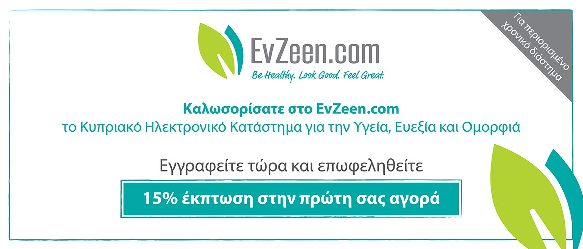 https://www.focus-on.gr/wp-content/uploads/2021/01/81ba94ba08c6fd324496b93857689c9fa476f461_Web-banners-for-EvZeen-Gr_EvZeen-Welcome.jpg